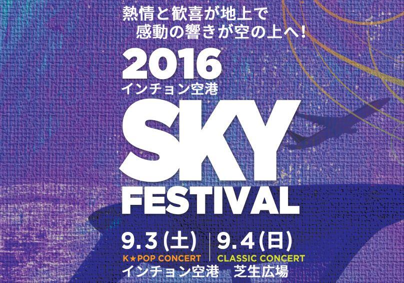 2016skyfestival
