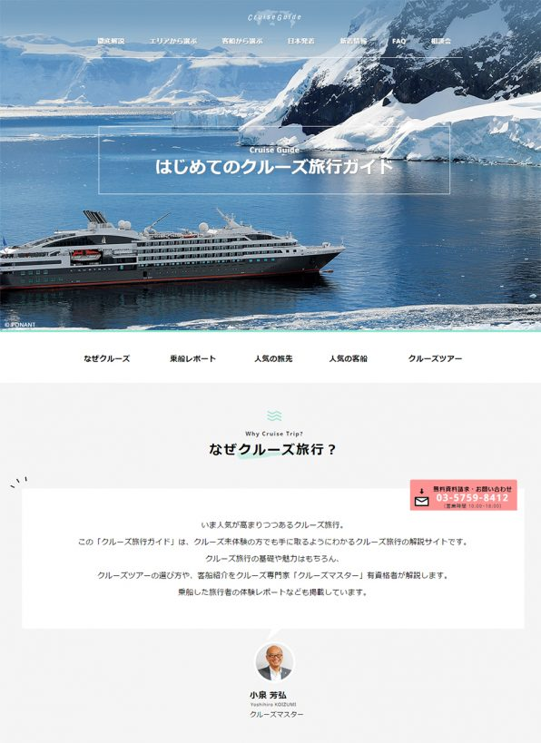cruise_guide