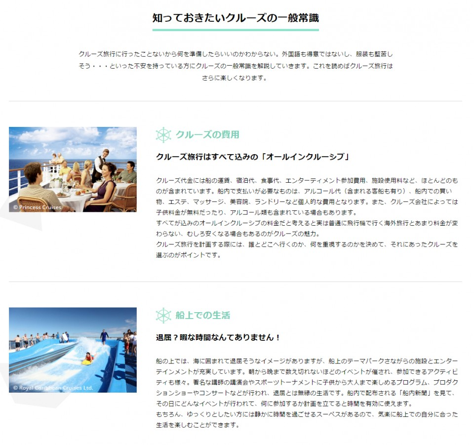 cruise_guide03