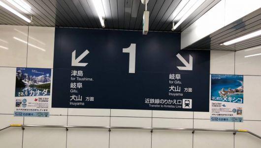 【カナダ】名鉄名古屋駅、ジャックしています!【メキシコ】