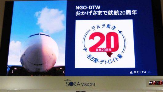 就航20周年を迎える名古屋-デトロイト直行便でアメリカ、カナダへ!