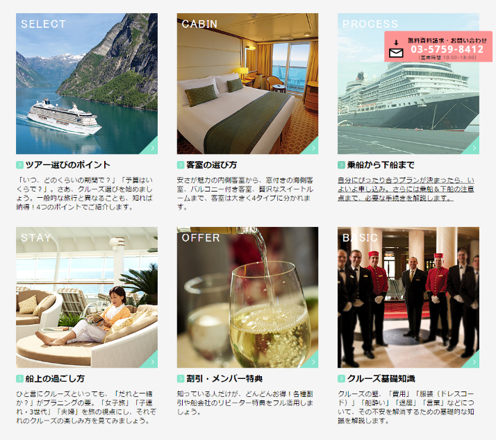 cruise_guide02